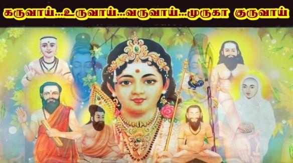 Lord Kumarakuru