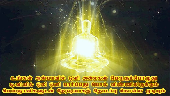 Spiritual contact.jpg