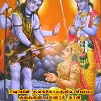தியானத்தின் மூலம் நாம் பெறக்கூடிய பாசுபத அஸ்திரம்...!