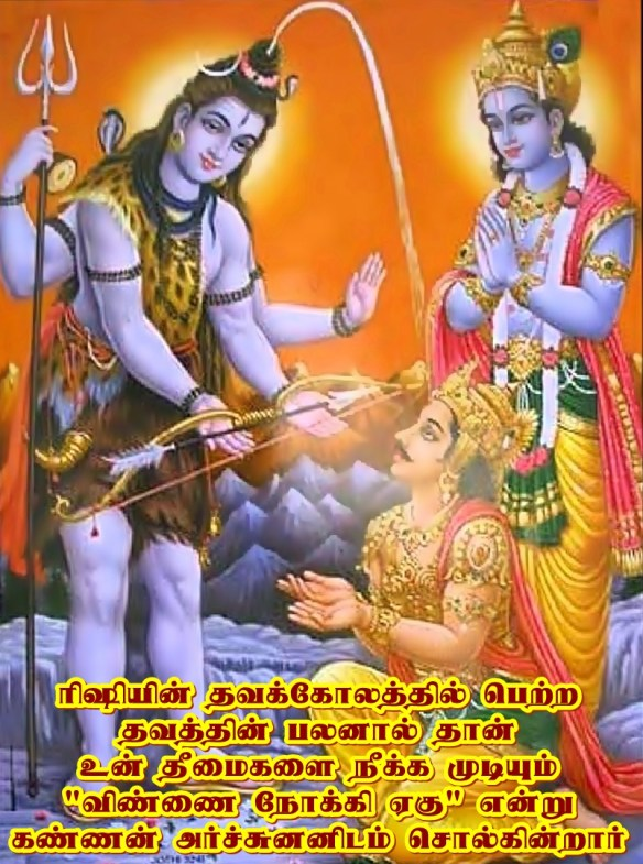 Lord shiva and arjuna