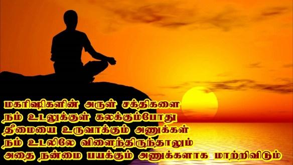 Maharsishi Meditation