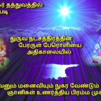 வசிஷ்டர் பிரம்ம குரு – நாம் கவர்ந்து கொள்ள வேண்டிய சக்தி எதுவாக இருக்க வேண்டும்...?
