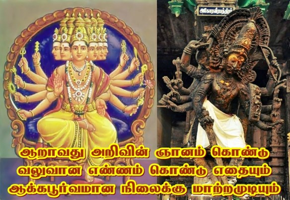 Murugan Veerabhadra