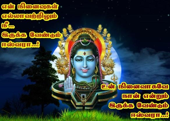 lord-eswara-lingam