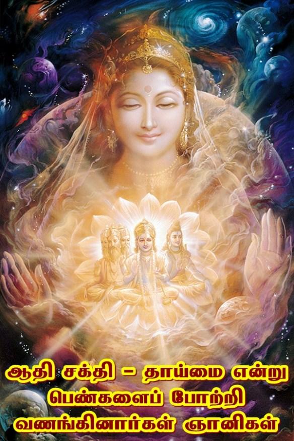 Adi Sakthi Goddess - Matha