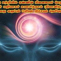 தியானத்தில் புருவ மத்தியில்  ஏற்படும் மாற்றங்கள்