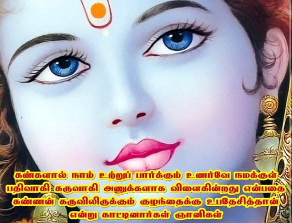 Krishna upadesh