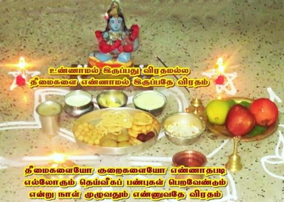 Krishna jayanthi pooja