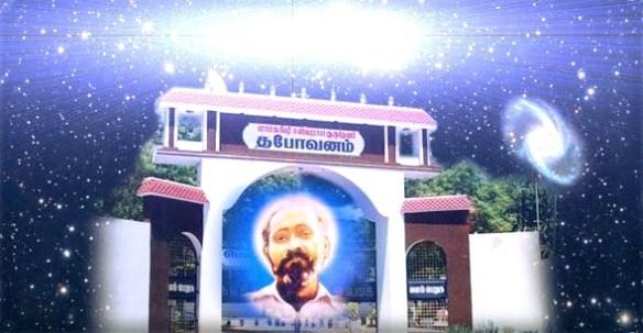 மாமகரிஷி ஈஸ்வராய குருதேவர் தபோவனம்