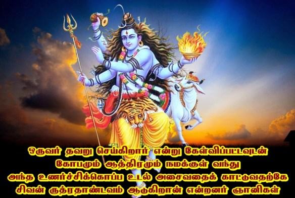 lord-shiva-tandav