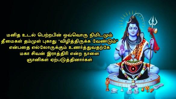 Maha sivan Rathri - shiva