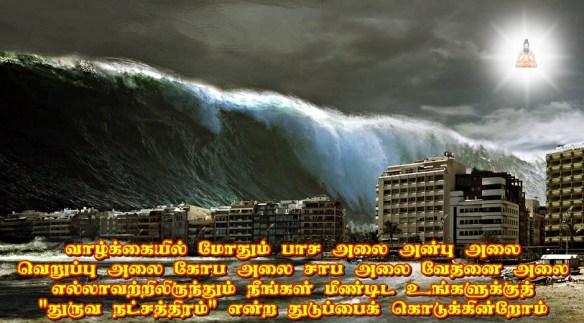 Tsunami - Polaris