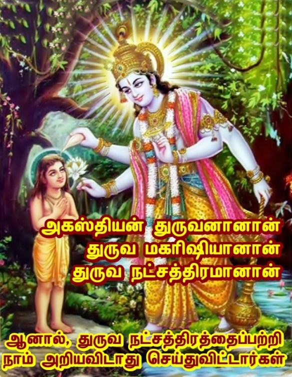 அகஸ்தியன் - துருவன் துருவ நட்சத்திரம்