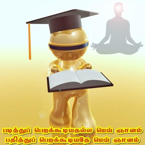 Graduation and divine