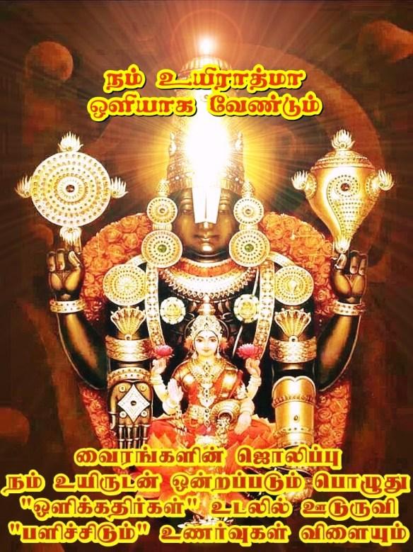 Venkateswara, Lakshmi devi