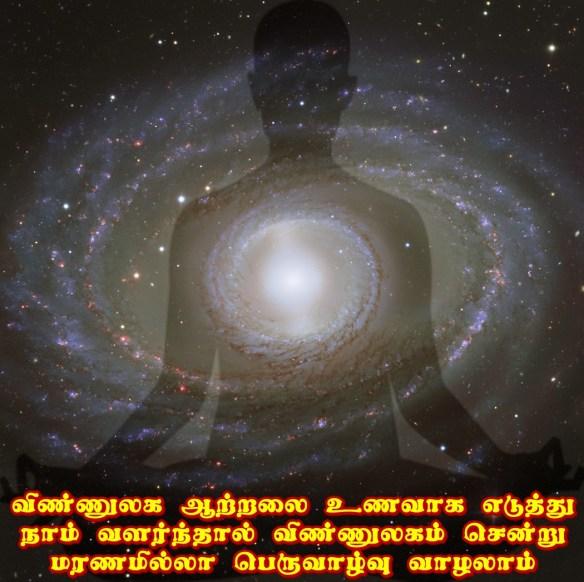 cosmic power of human
