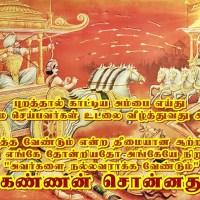நமக்குள் தினசரி நடக்கும் போராட்டம்