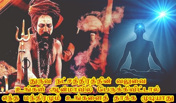 manthra thantra