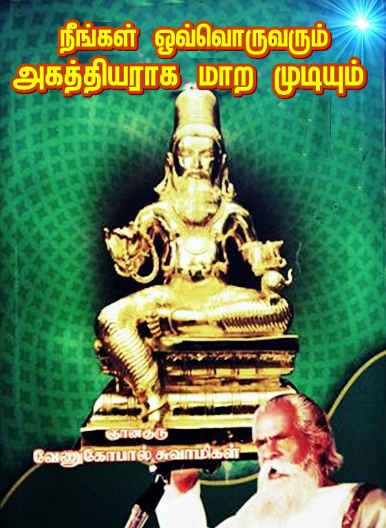 Sage Agatheeswara