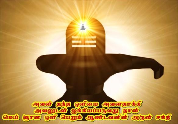 Jothilinga - divine light