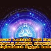 தியானம் ஒரே சீராகச் செல்ல நாம் கையாள வேண்டிய முறை