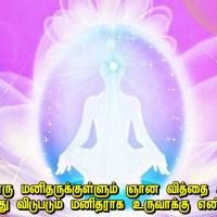 உலகை ஆட்டிப் படைக்கும் தீமைளிலிருந்து விடுபடும் மக்களாக நீ உருவாக்கு...! என்றார் ஈஸ்வரபட்டர்
