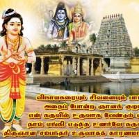 புத்திர பாக்கியம் பெற தியானிக்க வேண்டிய முறை