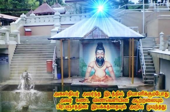 Agatheeswar Talaikaveri