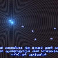 வசிஷ்டர் அருந்ததி நட்சத்திரங்கள்