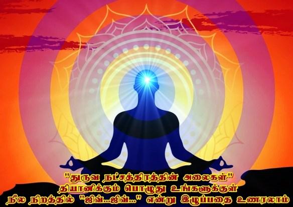 Dhuruva meditation