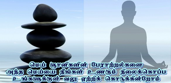 Energetic Meditation