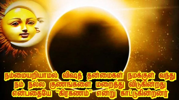 Sun moon eclipse