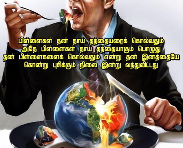 human destruction