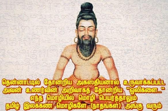 Agastyar tamil