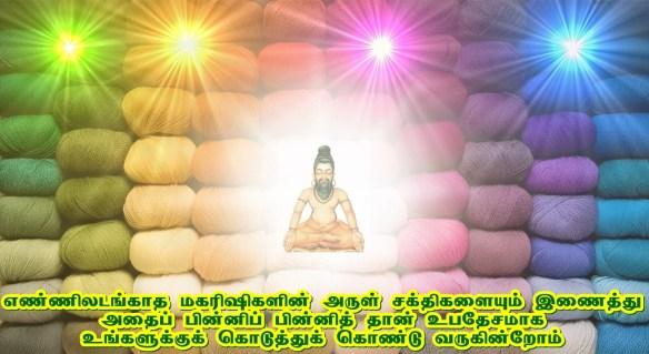 Gnana upadesh