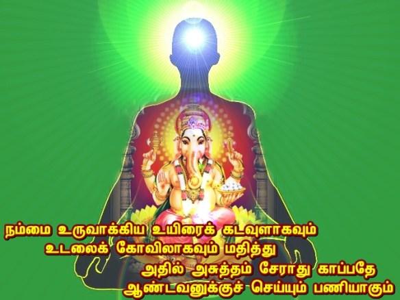 Lord vinayaga
