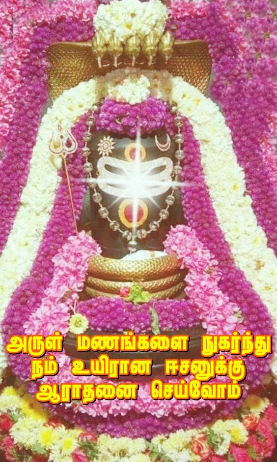 eswara aradhana