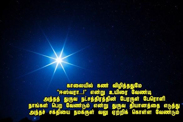 Morning star Polaris