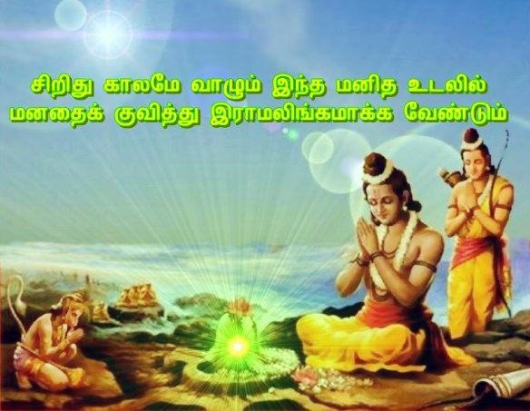 ramalingam rameswaram