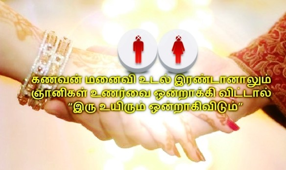 Husband and wife unity