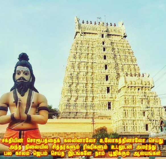 AGASTYAR AND TEMPLE