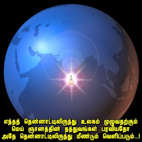 Golbal Tamil Nadu