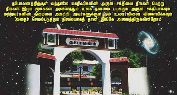 Guru Tapovanam