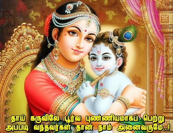 Krishna, Yashoda