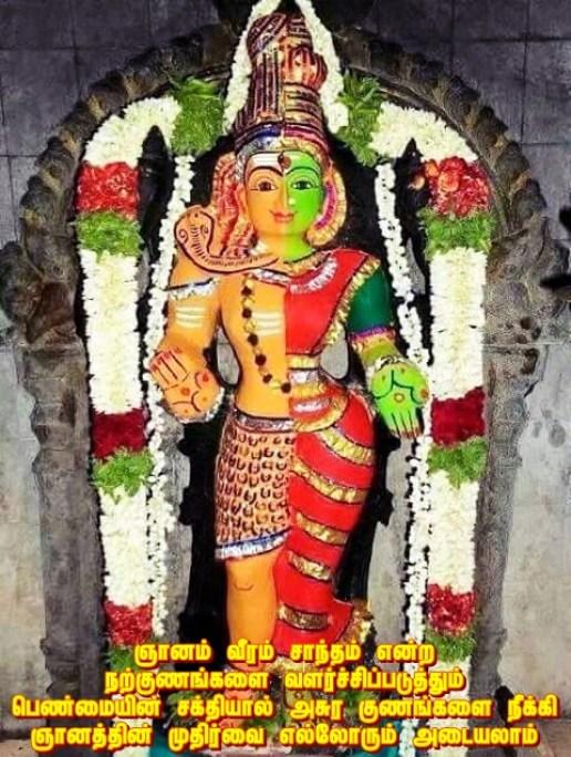 Lord ardhanreeswarar
