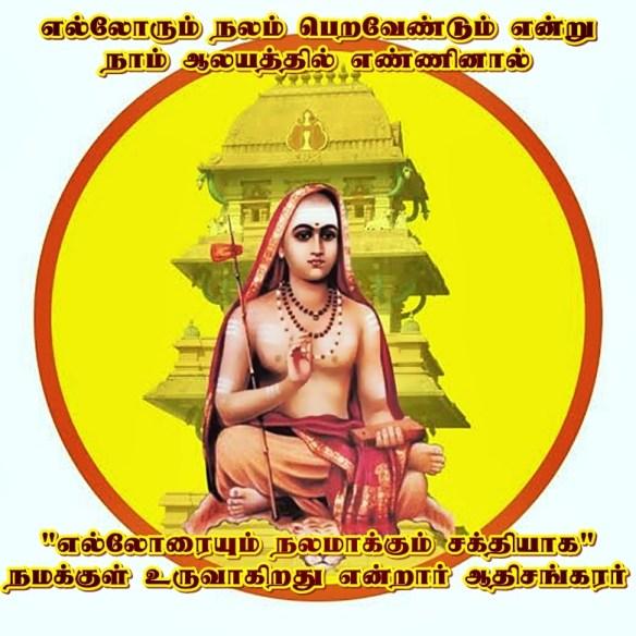 adi-shankara