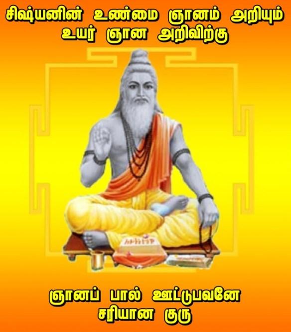 guru-purnima definition.jpg