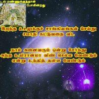 என்னுடைய சகோதரரின் உயிரான்மாவைச் சப்தரிஷி மண்டலத்துடன் இணையச் செய்தேன்