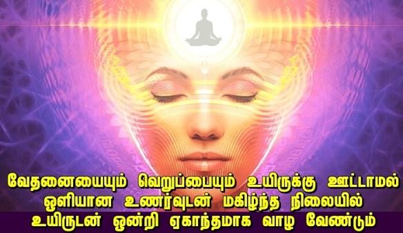 spiritual third eye opening