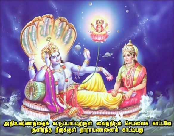 ADHI SESAN Vishnu